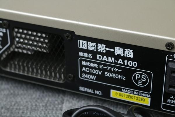 【第一興商】カラオケパワーアンプ(DAM-A100)現状品_画像3