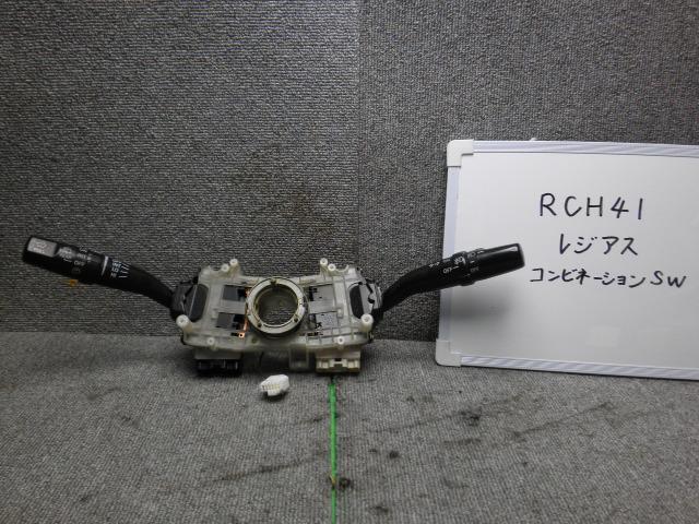 RCH41 レジアス コンビネーションスイッチ_画像1