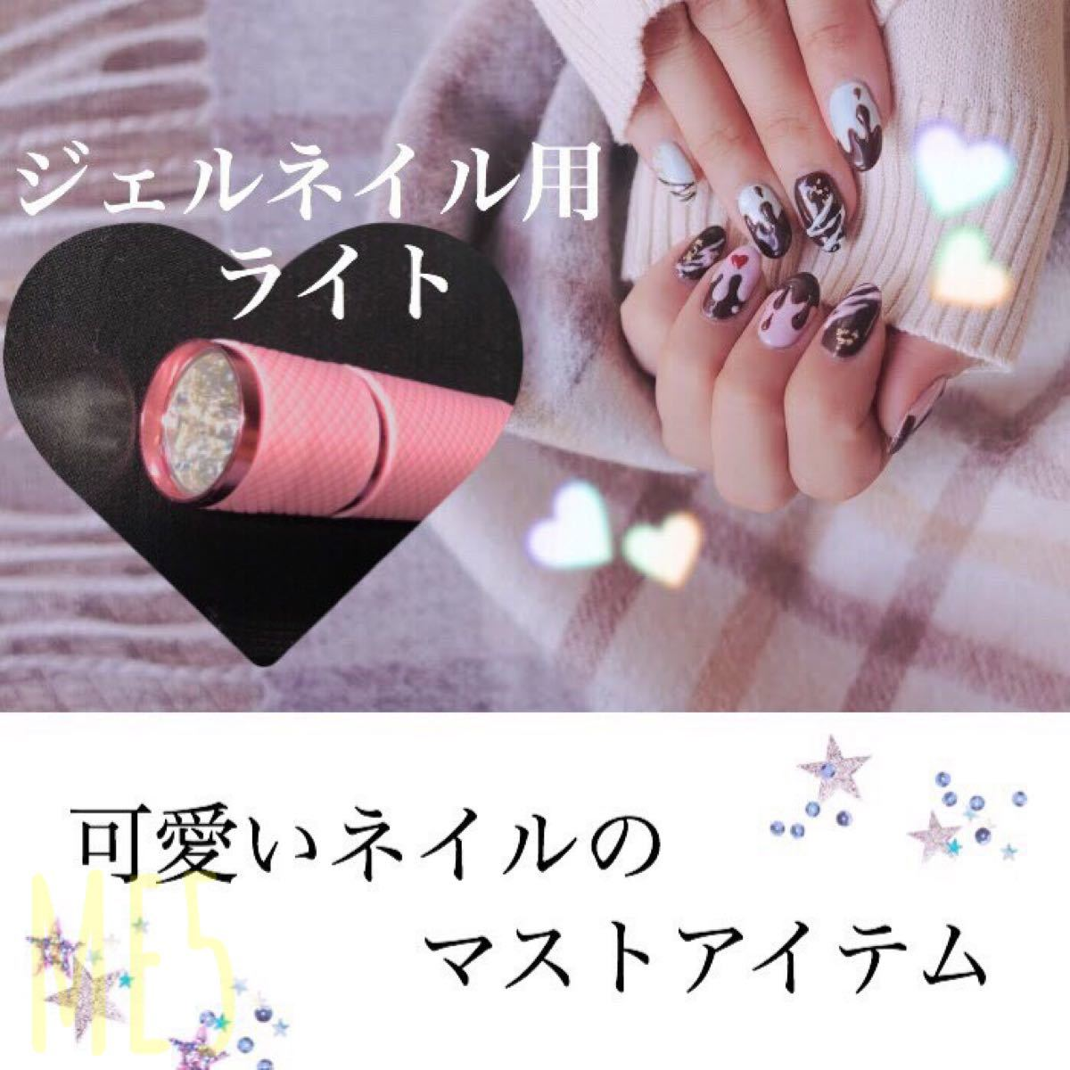 ジェルネイルライト☆LED☆小型☆セルフネイル