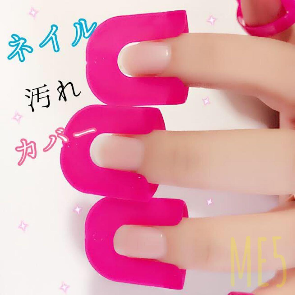 ネイルカバー☆はみ出し防止☆セルフネイル☆マニキュア