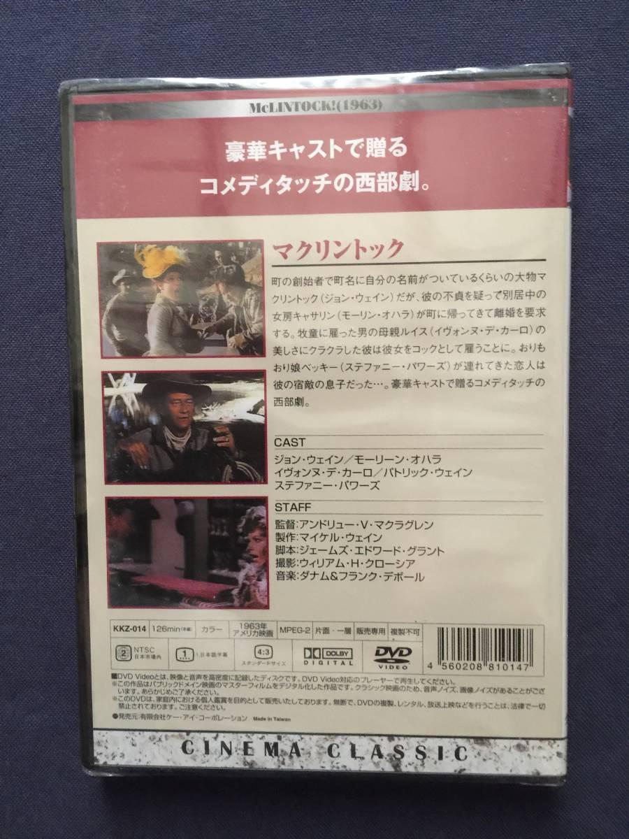 【新品未開封】【セル】DVD『マクリントック』ジョン・ウェイン モーリーン・オハラ コメディタッチの西部劇_画像2