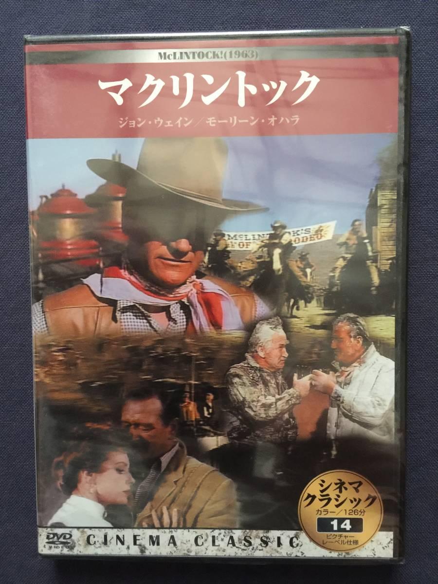 【新品未開封】【セル】DVD『マクリントック』ジョン・ウェイン モーリーン・オハラ コメディタッチの西部劇_画像1