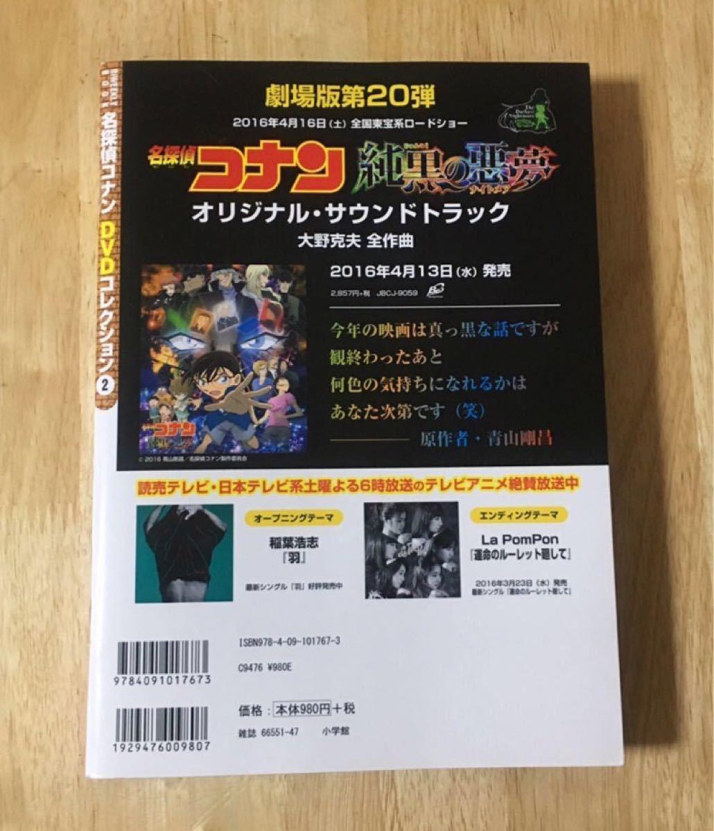 名探偵コナン DVDコレクション 毛利蘭