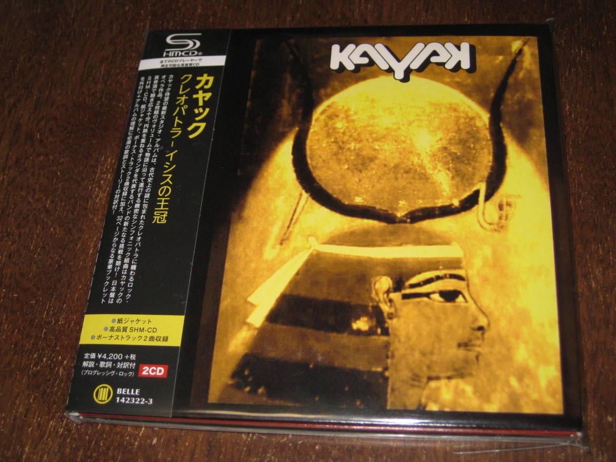 KAYAK カヤック / CLEOPATRA ‐ THE CROWN OF ISIS クレオパトラ~イシスの王冠 2011年SHM-CD 2枚組 国内帯有