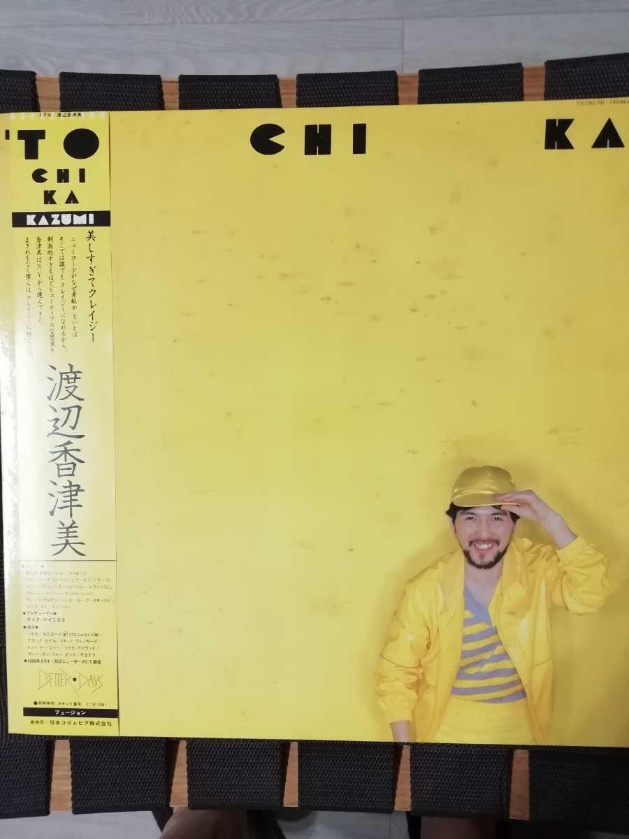 帯付OBI 美盤 和モノ 渡辺香津美 トチカ Kazumi Watanabe / TO CHI KA CityPop_画像1