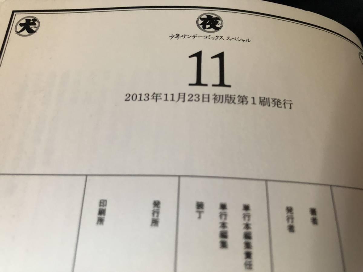 犬夜叉 ワイド版 11巻 初版 サンデーCSP/高橋留美子 送料込み
