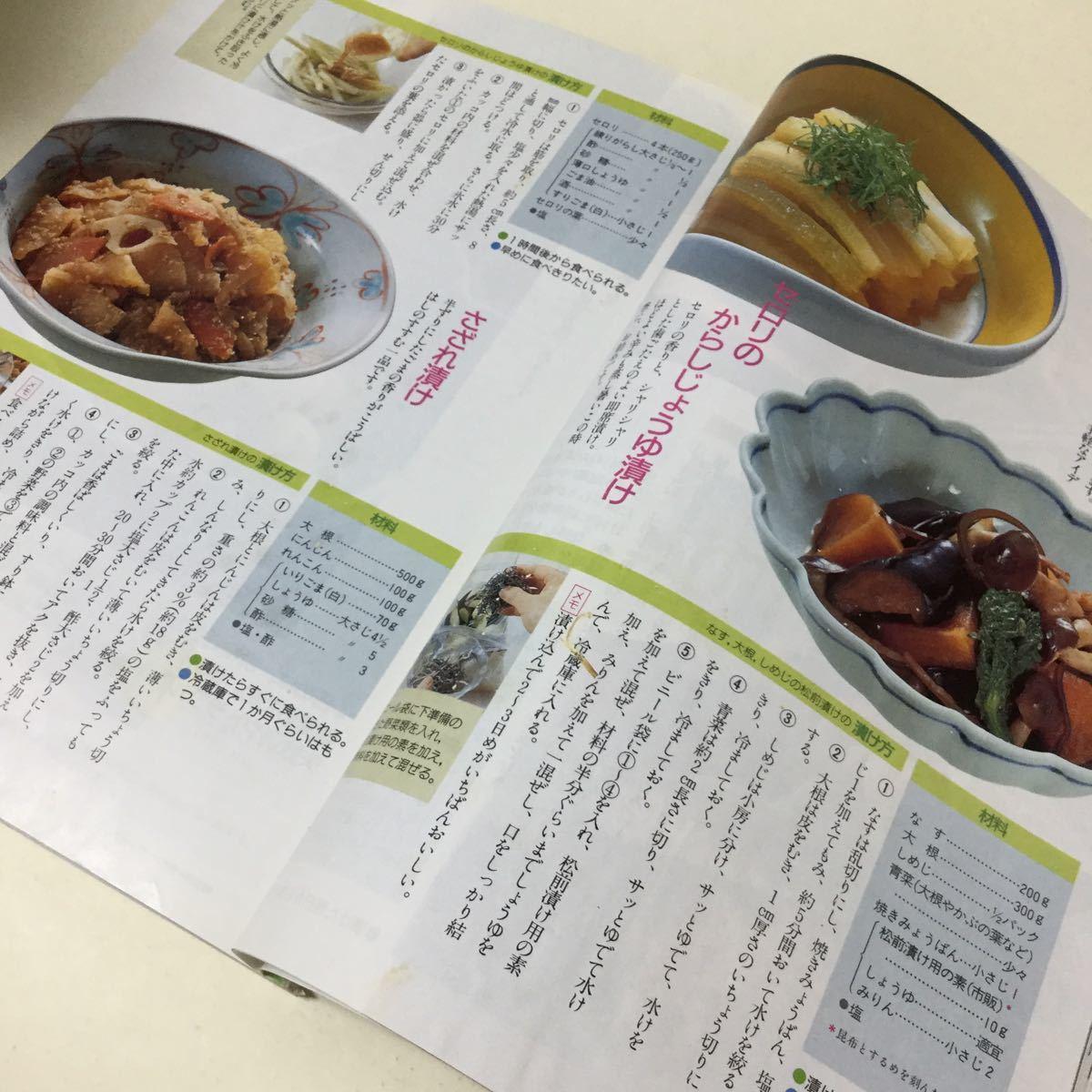 31 NHKきょうの料理 1991年6月号 料理本 料理 クッキング 弁当 夜ご飯 お弁当 おかず 作り置き レシピ レシピ本 漬物 和食 _画像6