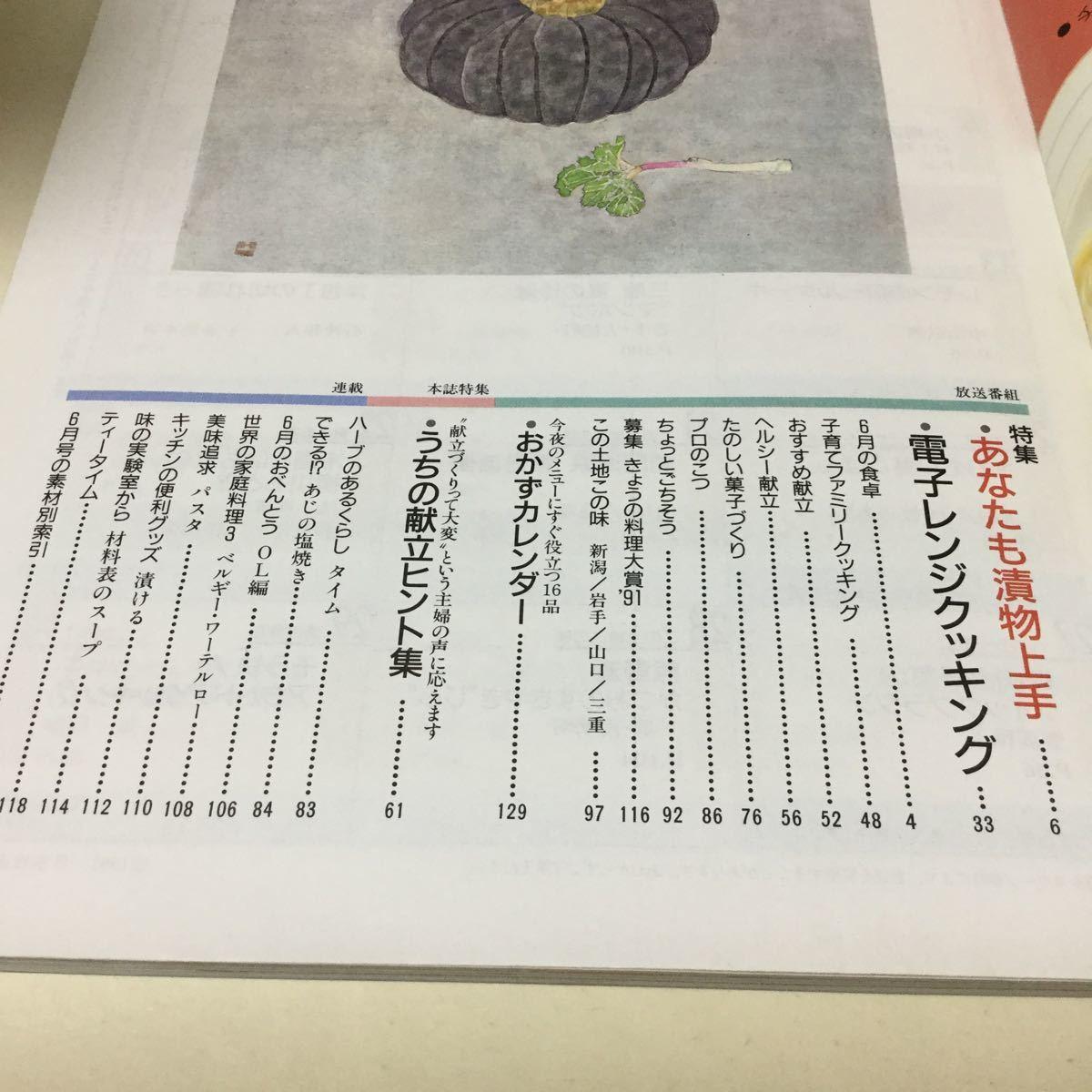 31 NHKきょうの料理 1991年6月号 料理本 料理 クッキング 弁当 夜ご飯 お弁当 おかず 作り置き レシピ レシピ本 漬物 和食 _画像9