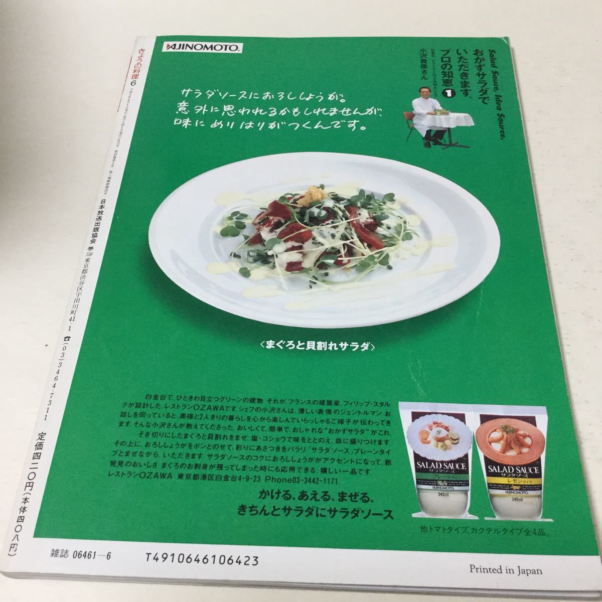 31 NHKきょうの料理 1991年6月号 料理本 料理 クッキング 弁当 夜ご飯 お弁当 おかず 作り置き レシピ レシピ本 漬物 和食 _画像8