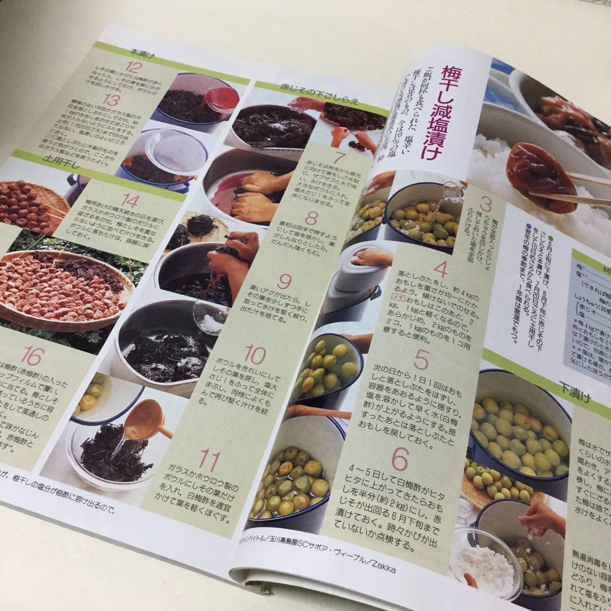 31 NHKきょうの料理 1991年6月号 料理本 料理 クッキング 弁当 夜ご飯 お弁当 おかず 作り置き レシピ レシピ本 漬物 和食 _画像7