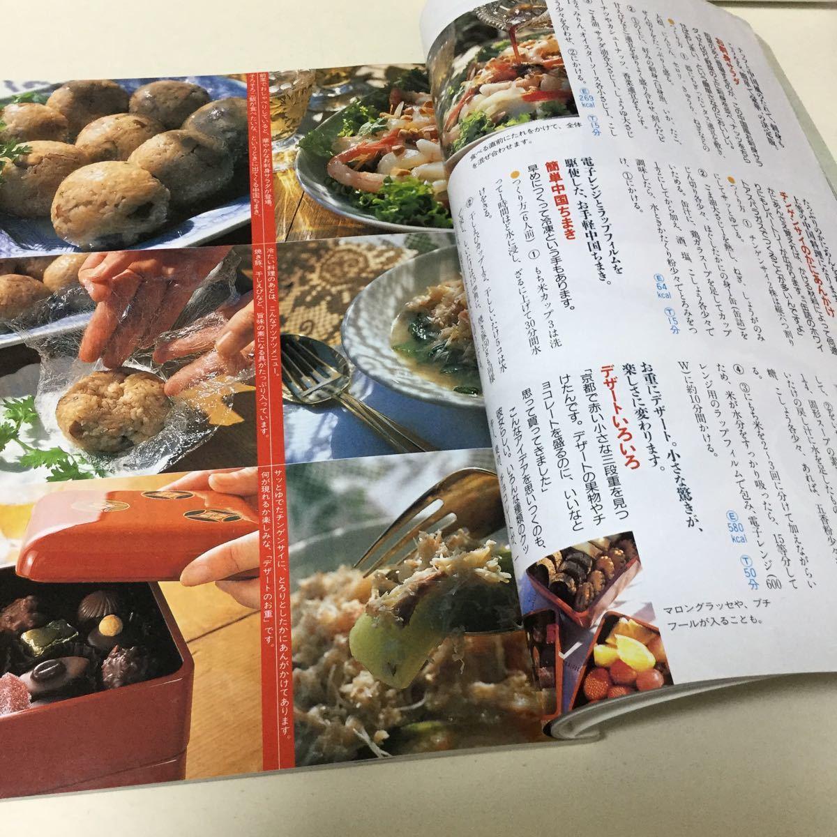 31 NHKきょうの料理 1990年12月号 料理本 料理 クッキング 弁当 夜ご飯 お弁当 おかず 作り置き レシピ レシピ本 正月料理 おせち お菓子_画像5