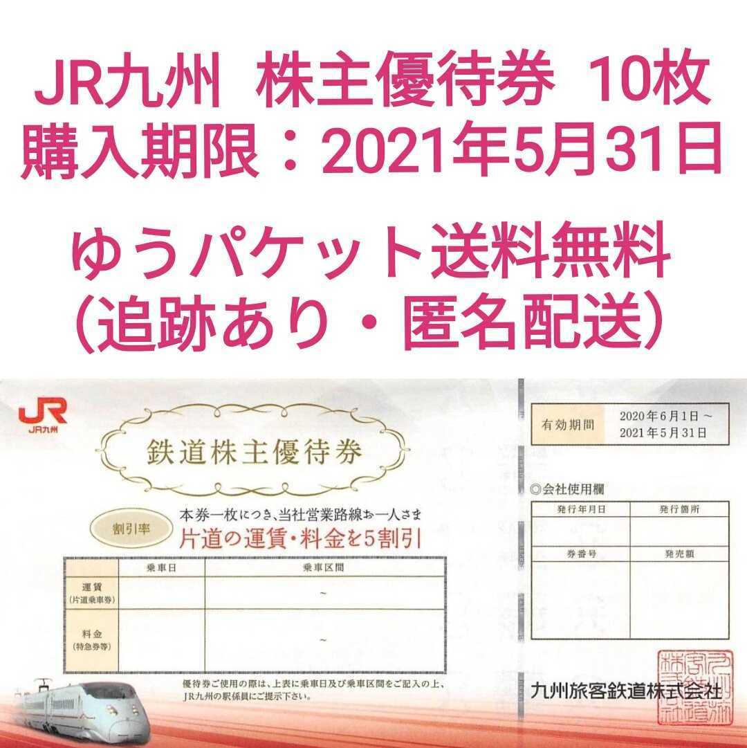 鉄道 九州 株式 会社 旅客