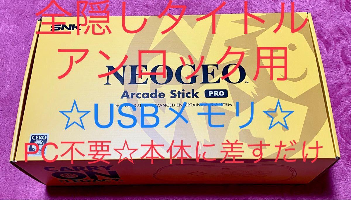 全隠しタイトルアンロック☆ネオジオ アーケードスティックプロ USBのみ♪