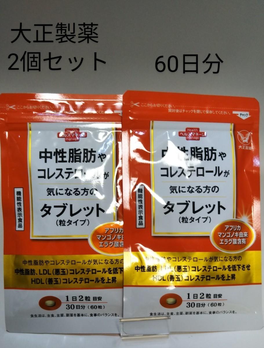 マンゴノキ あふり か 商品 大正 製薬 PayPayフリマ 大正製薬 中性脂肪