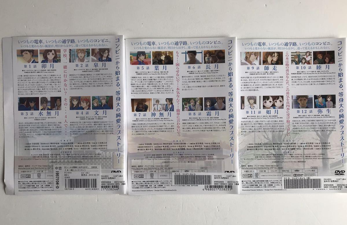 【全巻】コンビニカレシ 全3巻セット DVD / レンタル落ち 即決 送料無料