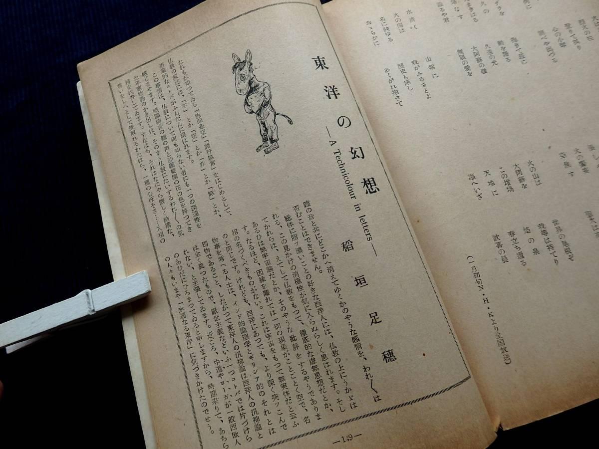 『作家』2月号 昭和27年/1952年 稲垣足穂 藤井重夫 島田磐也 分銅惇作 小説 詩 文芸誌 _画像4