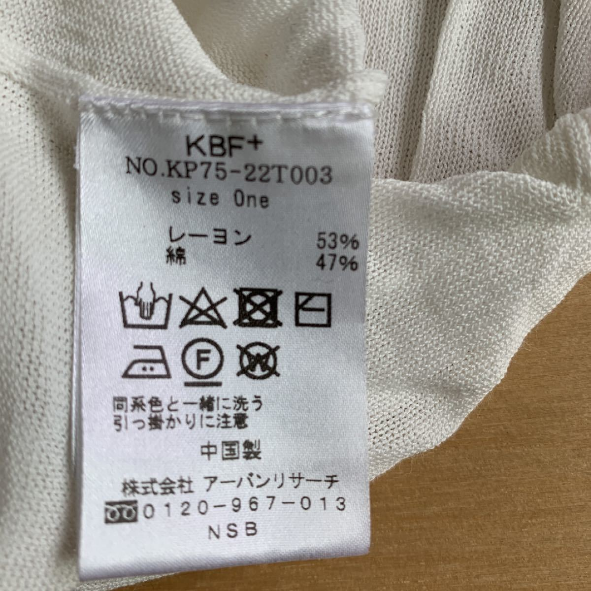 KBF+ カットソー トップス ニット