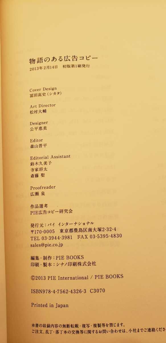 【初版】物語のある広告コピー 富田高史 2013 【管理番号経3cp本0606】単行本_画像2