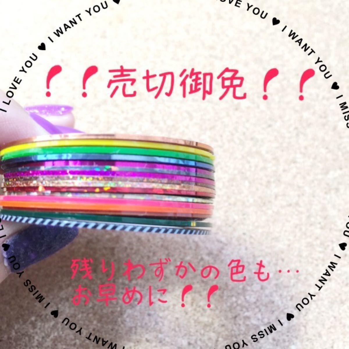 ネイル テープ ラインテープ ネイル用品 ネイルパーツ お好み5色セット