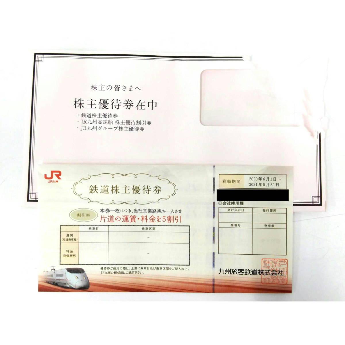 送料無料 JR九州 九州旅客鉄道 鉄道株主優待券 割引券 50%割引_画像1