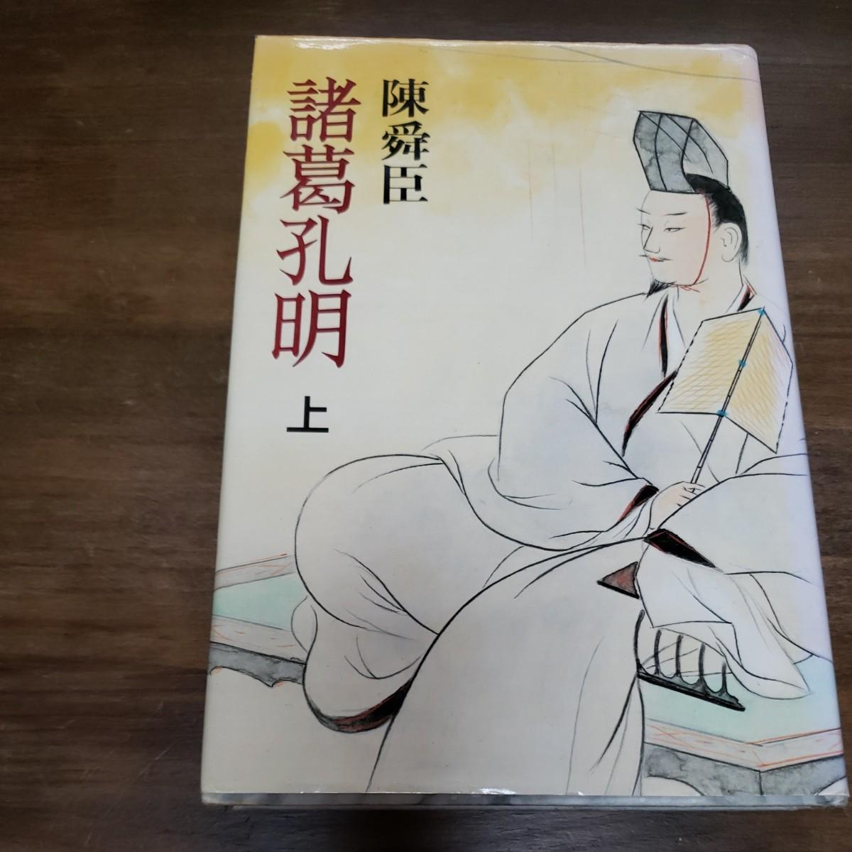 諸葛孔明(上下)/陳 舜臣著/中央公論社