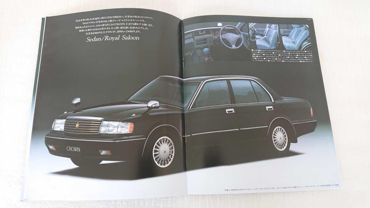 1991年10月S130クラウン営業車 タクシー カタログ GS130 YS130_画像4