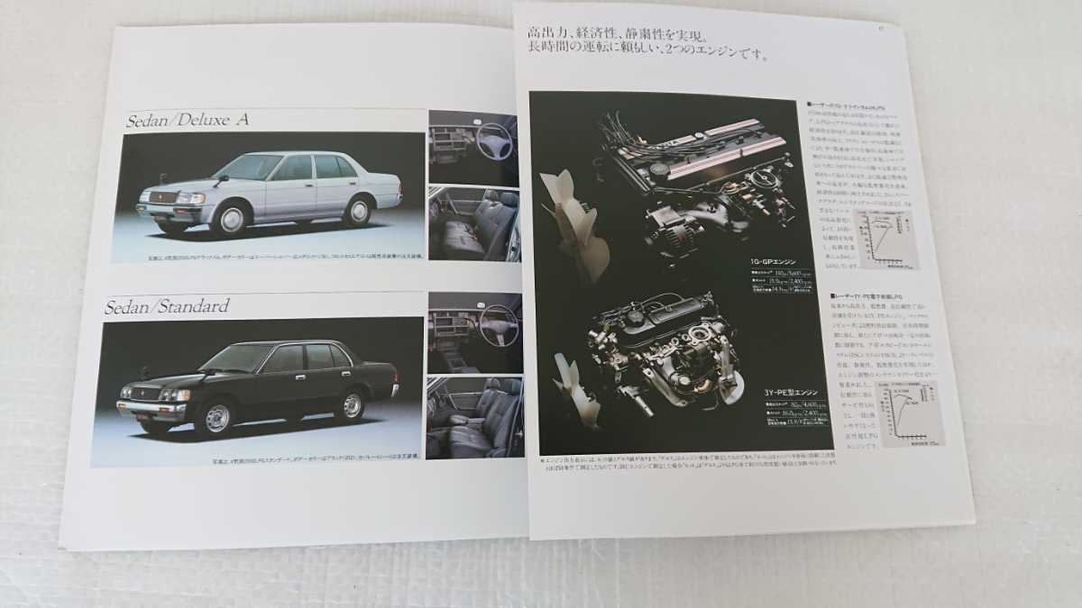1991年10月S130クラウン営業車 タクシー カタログ GS130 YS130_画像5