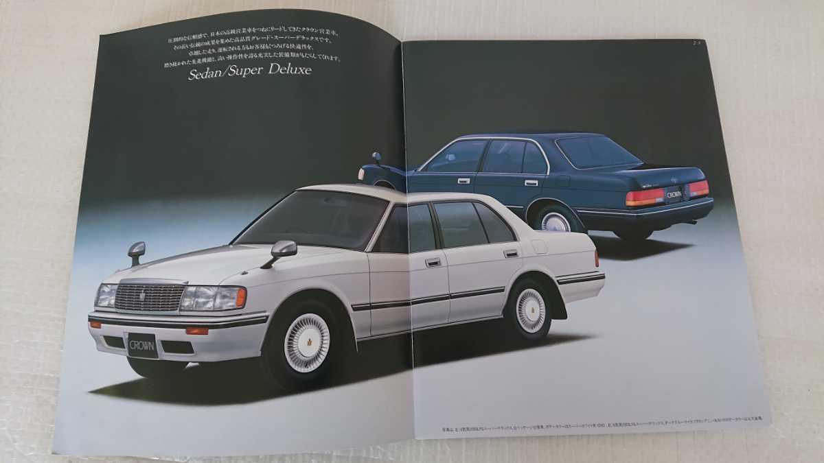 1991年10月S130クラウン営業車 タクシー カタログ GS130 YS130_画像2