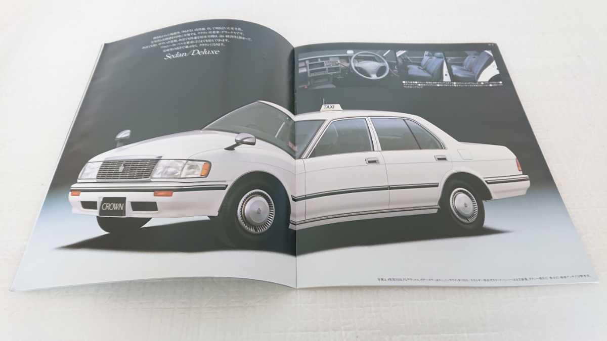 1991年10月S130クラウン営業車 タクシー カタログ GS130 YS130_画像3