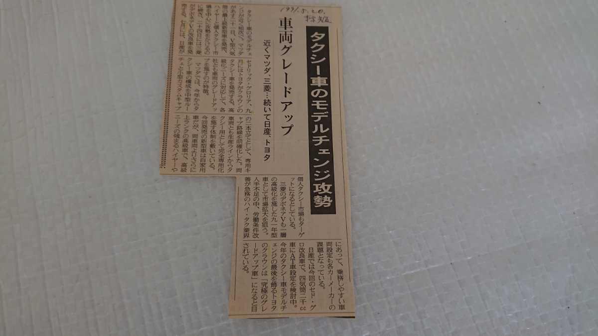 1991年10月S130クラウン営業車 タクシー カタログ GS130 YS130_画像7