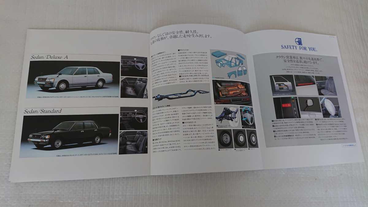 1991年10月S130クラウン営業車 タクシー カタログ GS130 YS130_画像6