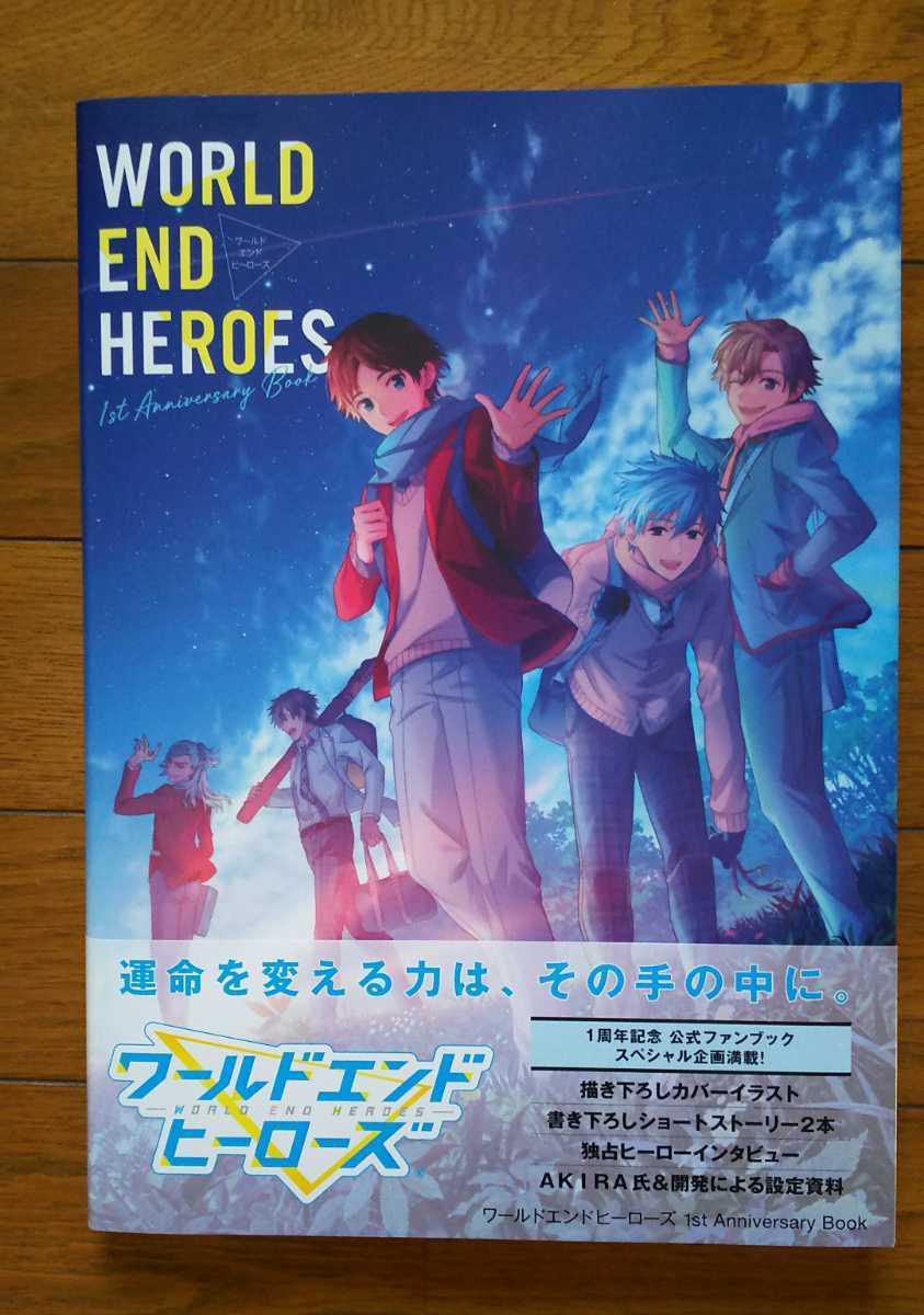 ワールドエンドヒーローズ1st Anniversary Book 新品
