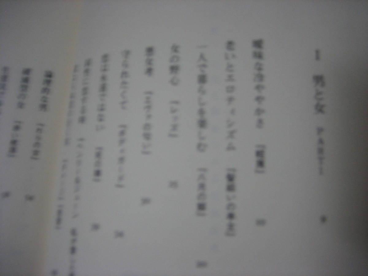 【送料無料】『男と女~小説と映画にみる官能風景』小池真理子/中央公論社/単行本/初版