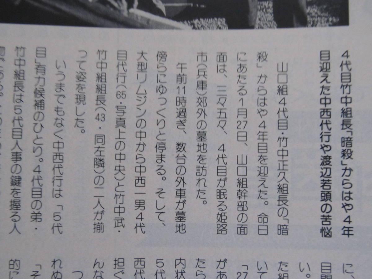 ★切抜◆4P◆『 和田加奈子 永井真理子 山口組 』◆中古◆[ j912086136x ]超激レア記事!お見逃しなく!!_画像6