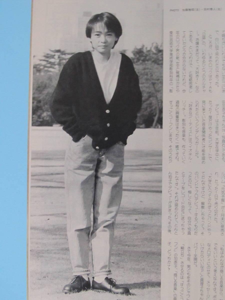 ★切抜◆4P◆『 和田加奈子 永井真理子 山口組 』◆中古◆[ j912086136x ]超激レア記事!お見逃しなく!!_画像3