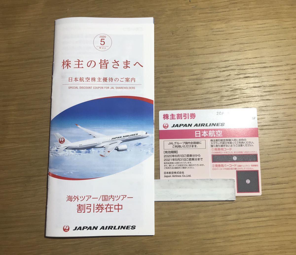 JAL 日本航空 株主優待券 1枚 2021.5.31迄 匿名配送 追跡可 海外ツアー/国内ツアー割引券 送料無料 株主優待 送料込み_画像1