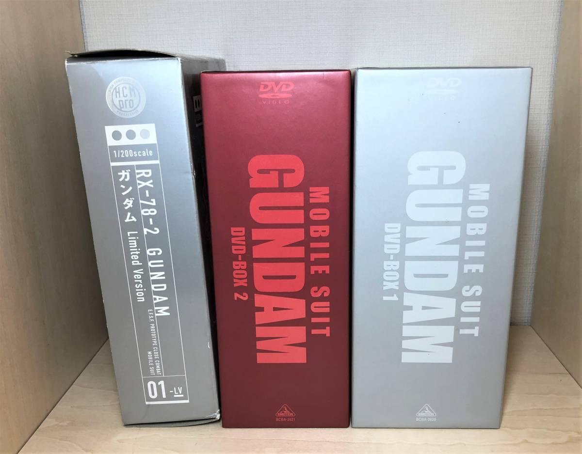 ■送料無料 特典フィギュア付■ 機動戦士ガンダム DVD-BOX 1&2 2BOX セット 初回限定生産商品