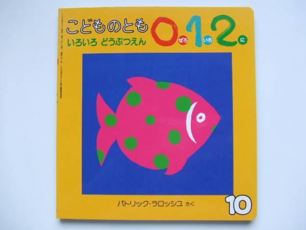 こどものとも0.1.2 2冊セット いろいろどうぶつえん (パトリック・ラロッシュ) ことりさんかくれんぼ (うえののりお) こどものとも012