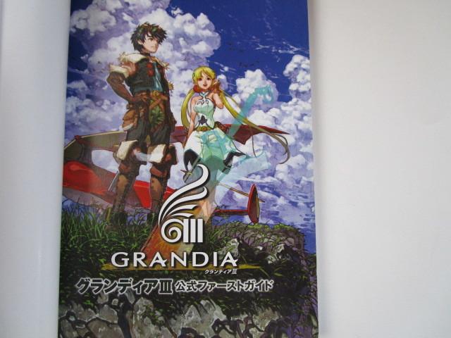 公式ファーストガイド (攻略本) 「グランディアⅢ(3)」