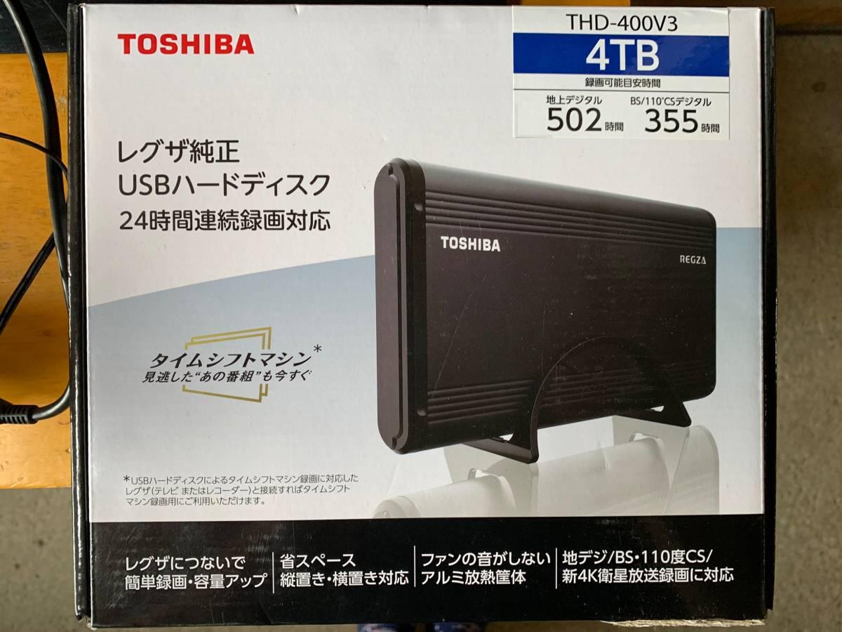 東芝 レグザ純正USBハードディスク 4TB THD-400V3 動作OK