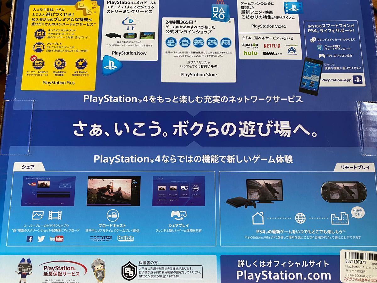 PlayStation4  ジェットブラック  PS4  PS4本体 ソフト付き