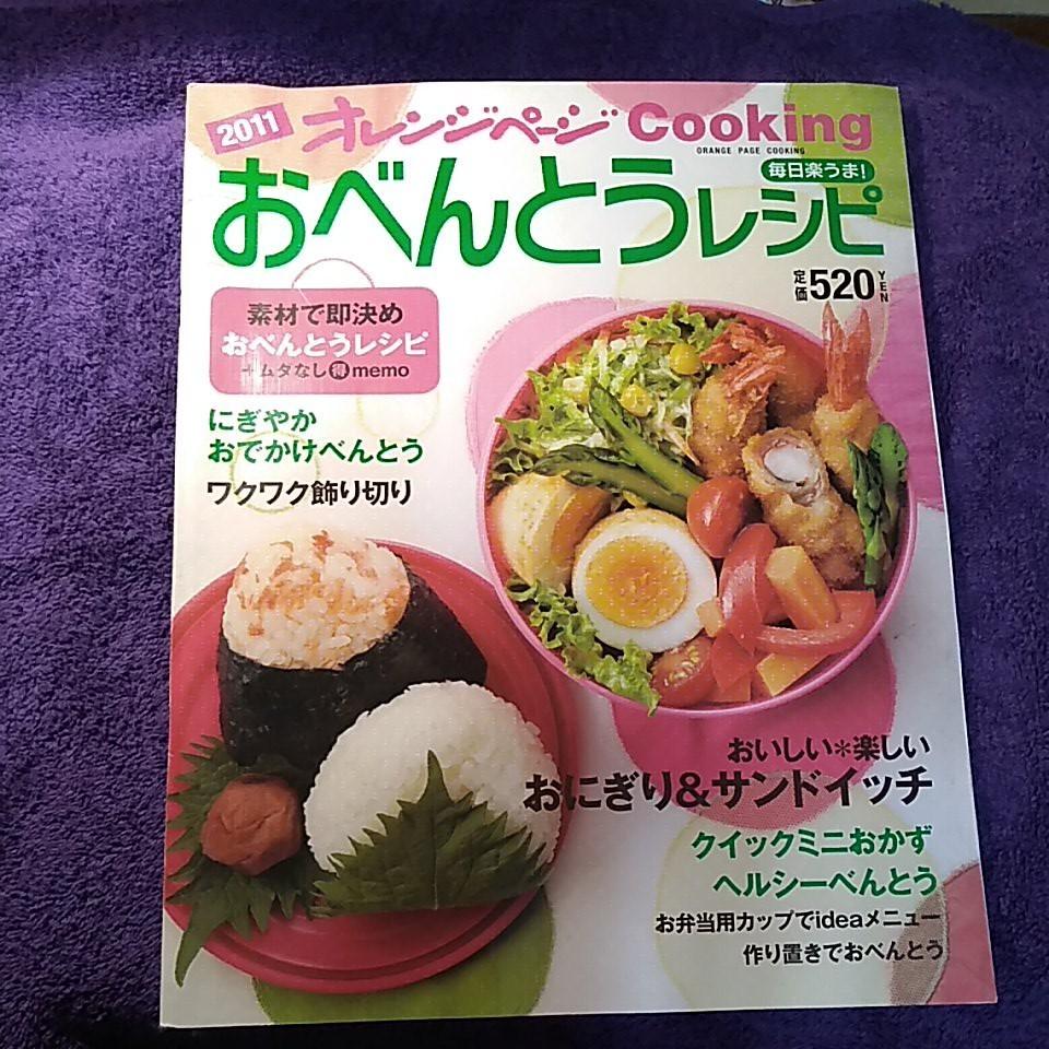 オレンジページ おべんとうレシピ