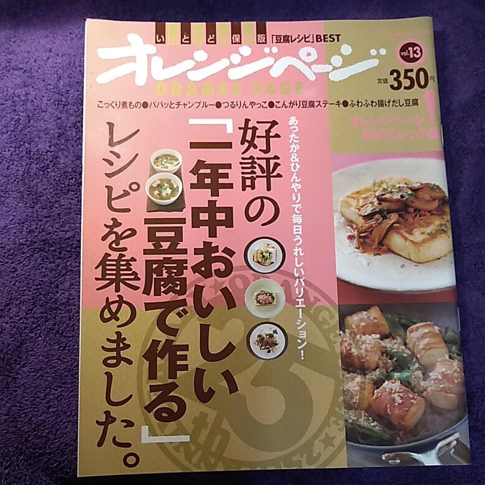 オレンジページ 好評の一年中おいしい豆腐で作るレシピを集めました