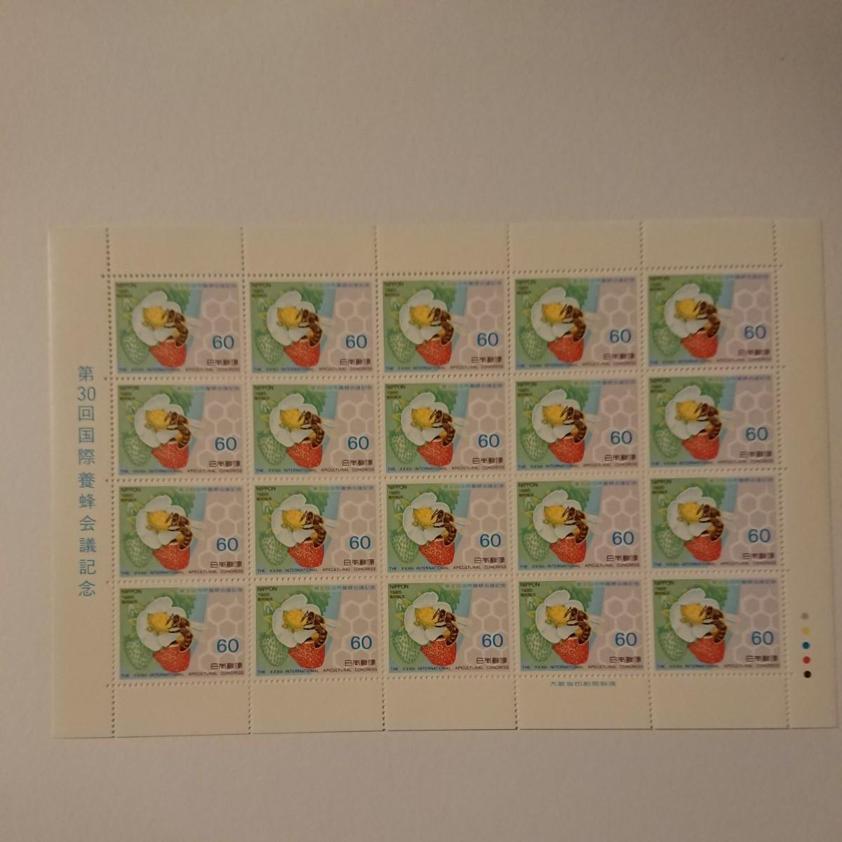 【記念切手】第30回国際養蜂会議記念@60円