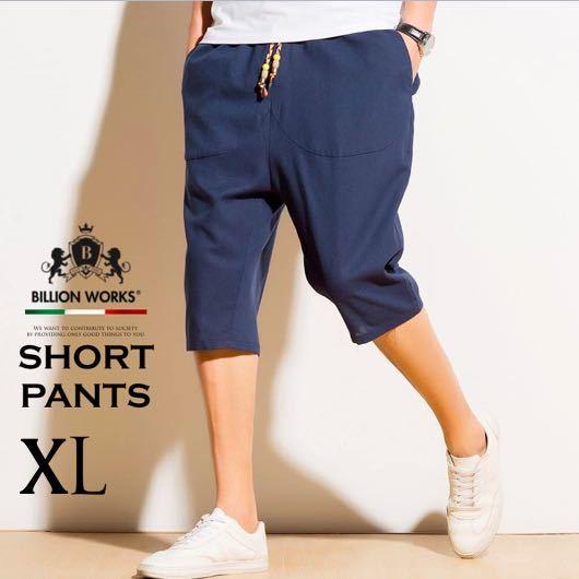 サルエルパンツ メンズ ハーフパンツ 麻 ショートパンツ 7分丈 短パン XL