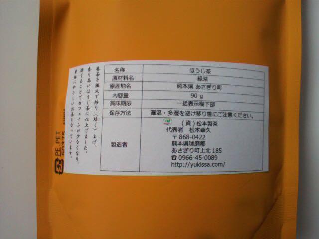 あさぎり誉100g1袋あさぎりほうじ茶90g1袋 新茶 生産者直売 無農薬無化学肥料栽培 カテキンパワー 免疫力アップ シングルオリジン_画像2