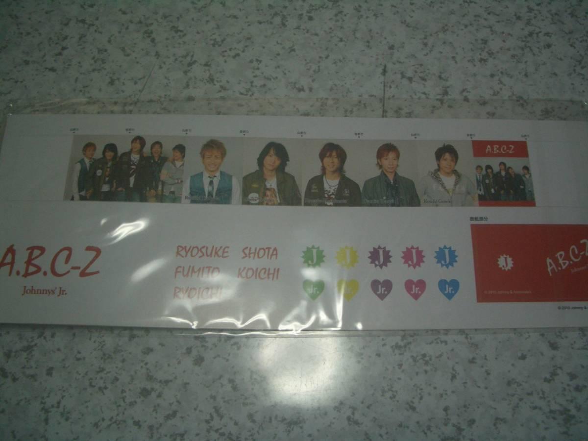 A.B.C-Z☆ミニフォトブックストラップ 2010☆ジャニーズショップ限定_画像2