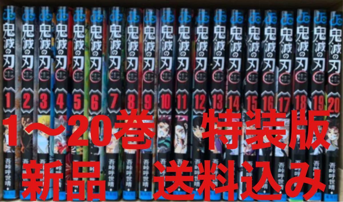 鬼滅の刃 全巻セット(1~20巻)20巻は特装版