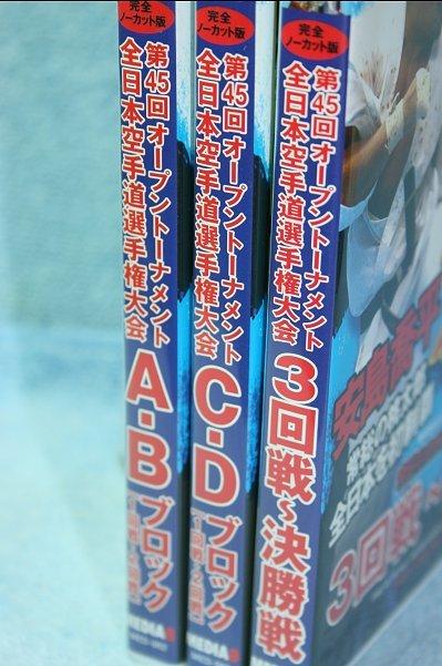 DVD「極真カラテ 第45回オープントーナメント 3本セット 全日本空手道選手権大会 A・B C・Dブロック 1・2回戦 3回戦・決勝戦」 次世代革命_画像2