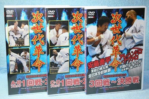 DVD「極真カラテ 第45回オープントーナメント 3本セット 全日本空手道選手権大会 A・B C・Dブロック 1・2回戦 3回戦・決勝戦」 次世代革命_画像3